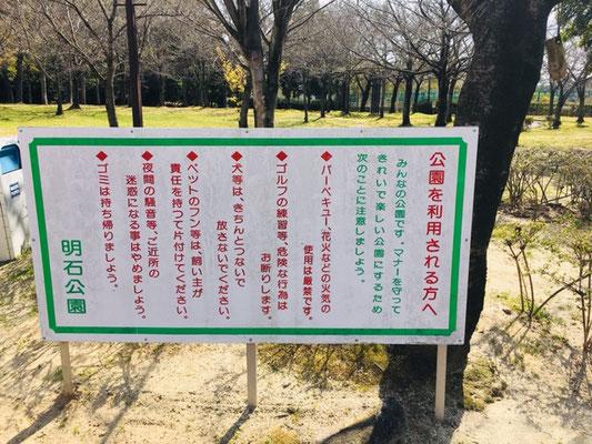 碧南明石公園_ピクニック・芝生広場_006