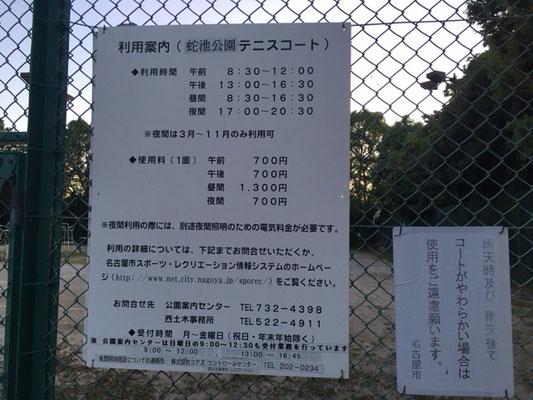 蛇池公園_テニスコート