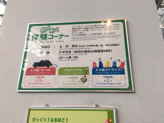 トヨタ産業技術記念館_わくわく体験コーナー_001