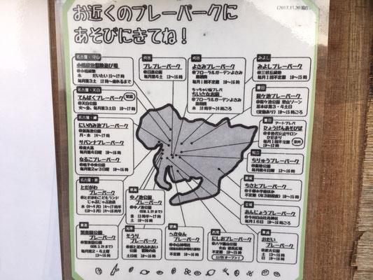 天白公園_体験施設_てんぱくプレーパーク_006