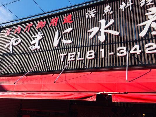 東尋坊商店街_004