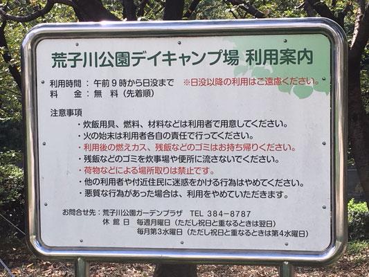 荒子川公園_デイキャンプ場利用案内