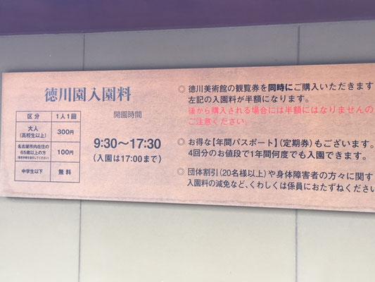 徳川園_006