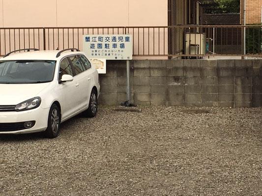 蟹江町交通児童遊園_駐車場_003