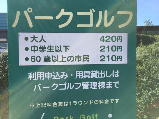 市民四季の森_パークゴルフ_002