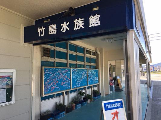 竹島水族館_駐車場_001