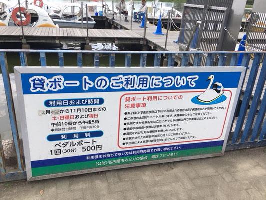庄内緑地公園_貸しボート_002