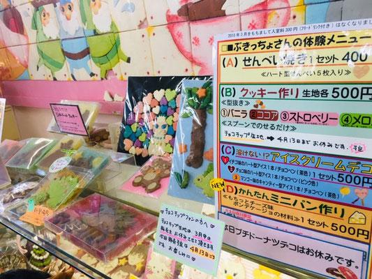 お菓子の城_お菓子作り体験_006