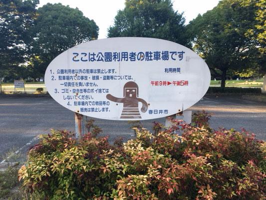 二子山公園_駐車場_001