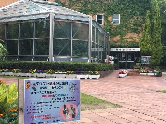 鶴舞公園_緑化センター_002
