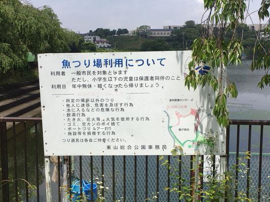 平和公園_猫ヶ洞池_003