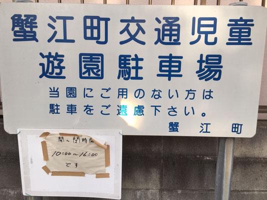 蟹江町交通児童遊園_駐車場_001