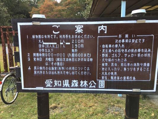 愛知県森林公園_植物園_002
