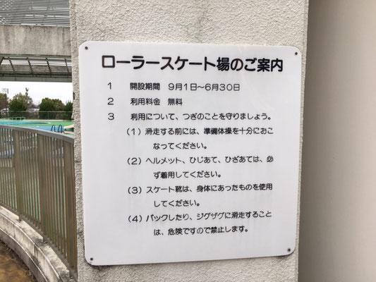 ローラースケート場_002