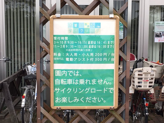 フラワーパーク江南_レンタサイクル案内