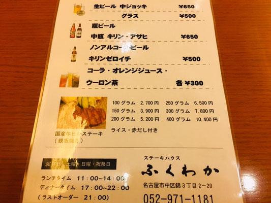 ステーキハウス「ふくわか」ランチメニュー_002