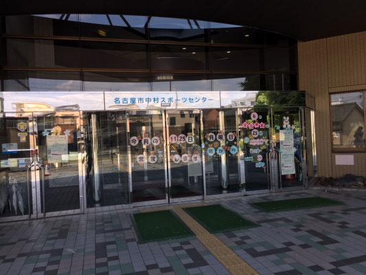 中村公園_中村スポーツセンター