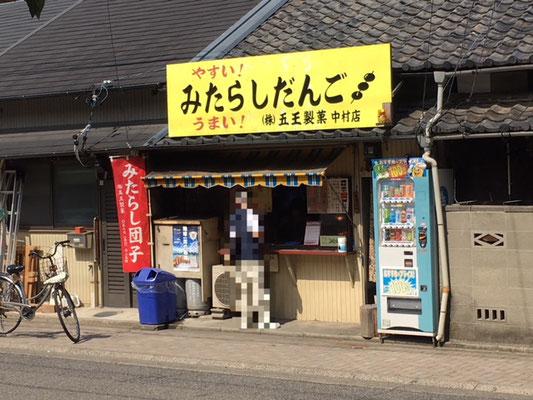 中村公園_五王製菓。みたらし一本30円!