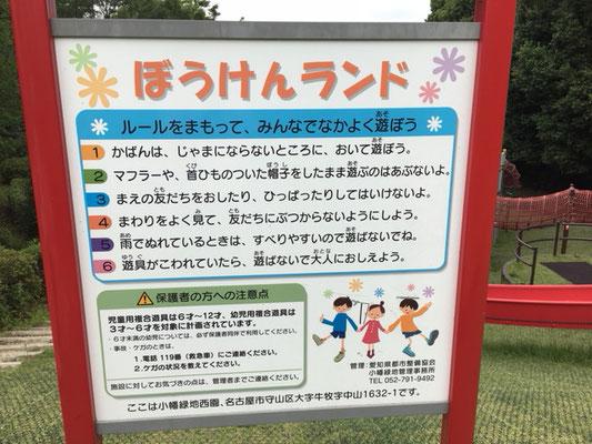 幼児広場注意事項
