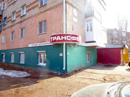 """дом 14 по улице П.Лумумбы - вывеска компании """"Трансфер Центр"""""""