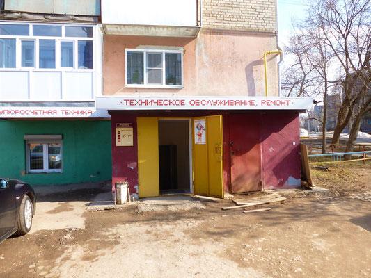 """дом 14 по улице П.Лумумбы - вход в офис компании """"Трансфер Центр"""""""