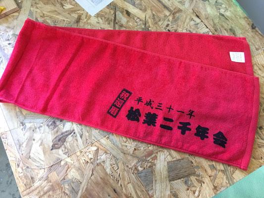 松葉二千年会/オリジナルタオル/マフラータオル1