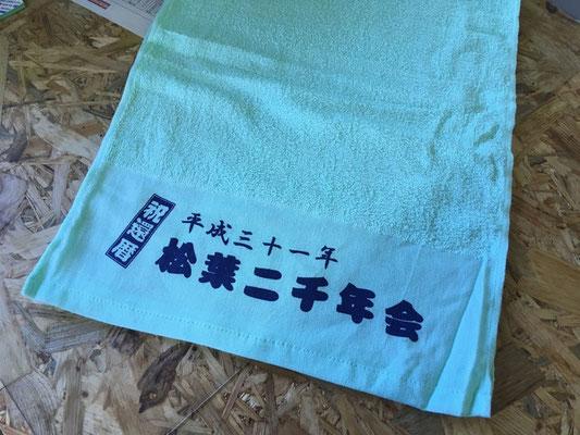 松葉二千年会/オリジナルタオル/フェイスタオル5