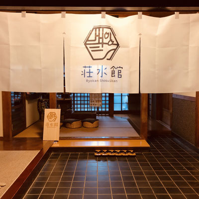 飛騨高山 荘川 旅館 荘水館