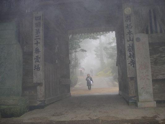 20番札所 霊鷲山 鶴林寺