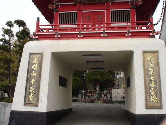 7番札所 光明山 十楽寺