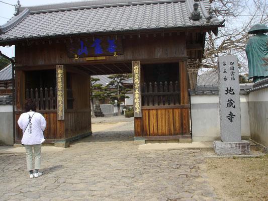 5番札所 無尽山 地蔵寺