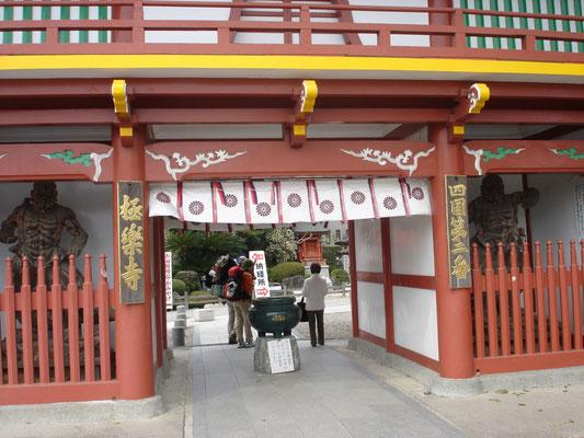 2番札所 日照山 極楽寺