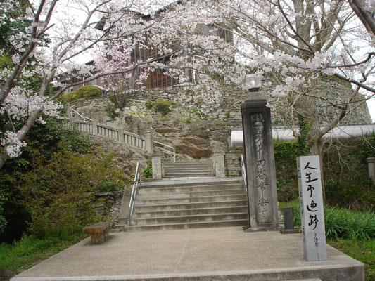 14番札所 盛寿山 常楽寺