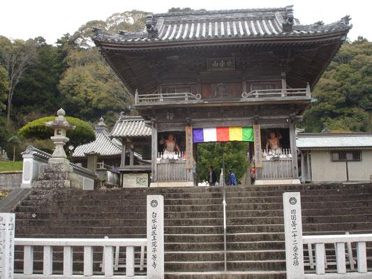22番札所 白水山 平等寺