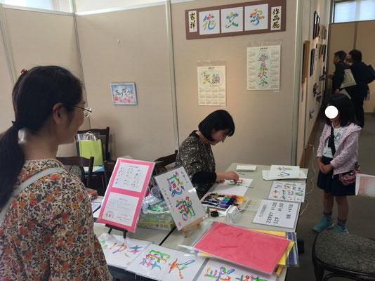 2018年5月 「吉祥花文字作品展」にて(成田山)