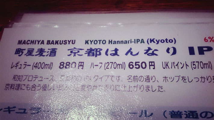町屋麦酒♪♪