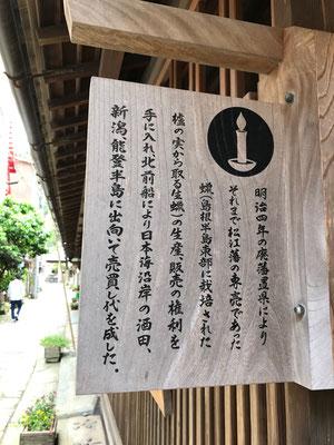 家々の軒先にその家の「歴史」が分かる看板が… これがけっこうおもしろいのだ