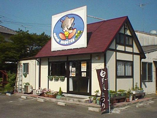 1999年6月14日 旧店舗