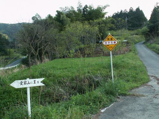 帰り道13 もう一度林道団子石線へ。
