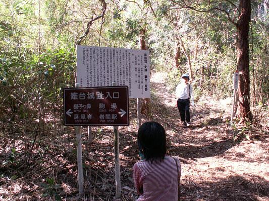 難台城への看板 ここから林道をはずれて難台城へ