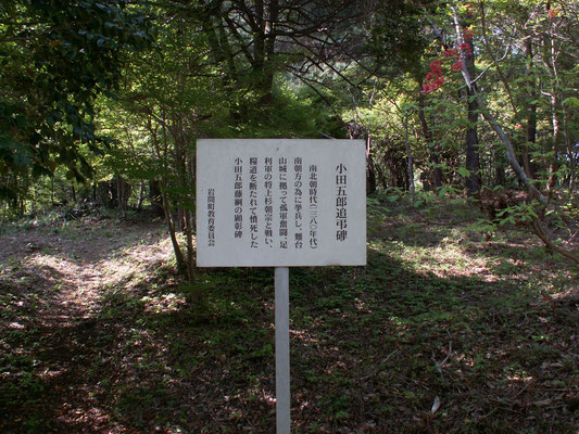 小田五郎追弔碑看板 写真B 林道を道なりに歩いていくと 小田五郎追弔碑に到着です。