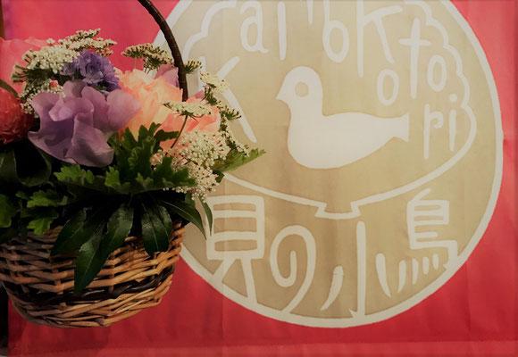貝の小鳥さん15周年おめでとうございます!
