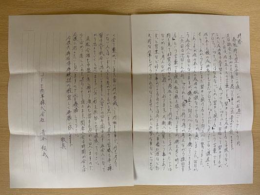 平成30年卒業 OBの青木翔哉様からのお手紙。