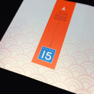 JIDAデザインミュージアムセレクション図録 装丁デザイン
