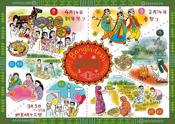 NHKBS1「アジア・クロスロード、カレンダーde旅アジア」インド編 2010