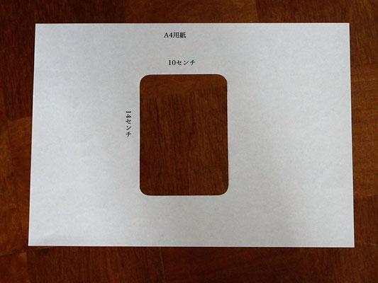 型紙 小銭入れ用 縦横サイズ表示