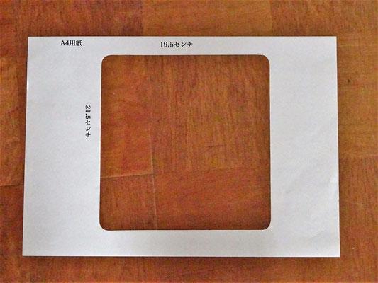 型紙 長財布用 縦横サイズ表示