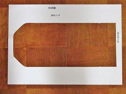 型紙 ブックカバー用 縦横サイズ表示