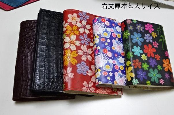 ブックカバー試作品 右サイド花柄はヌメ革使用 素材ハード