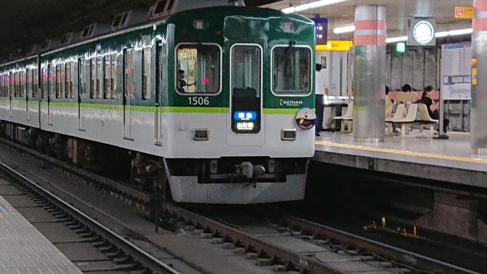 流浪流転の旅人_なかさん★_京阪電気鉄道 1000系電車